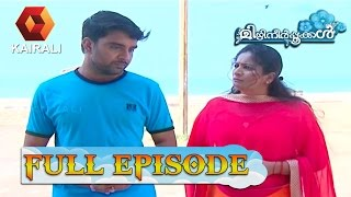 Mizhineerpookkal 28/12/16 TV Serial Full Episode