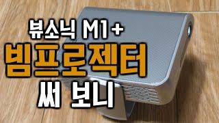 가정용빔프로젝터 뷰소닉 M1+ 써 보니