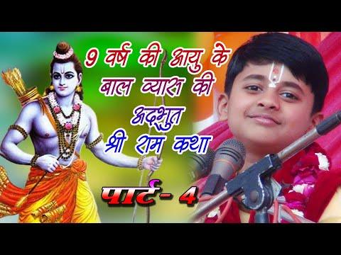 Video - 9 वर्ष की आयु के बाल व्यास की अद्भुत श्री राम कथा ।। पार्ट- 4         https://youtu.be/vm_KlJ4lY0g