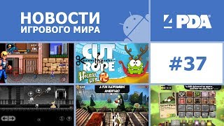 Новости игрового мира Android - выпуск 37 [Android игры]