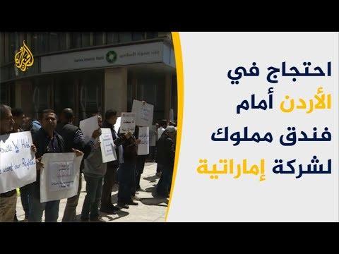 شركة إماراتية تعزف عن دفع مستحقات بالملايين لشركات أردنية  - نشر قبل 2 ساعة