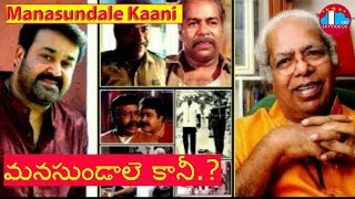 Manasundale Kani| Telugu Full length Movie | Mohanlal | Karthika