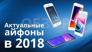 Актуальные айфоны. какой iphone выбрать в 2018 году? Внимание в этом видео конкурсы!