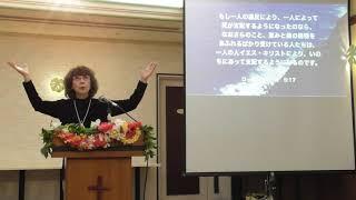 統治する自由「Unshaken Righteous 揺さぶられない義 」 松澤富貴子牧師・ワードオブライフ横浜