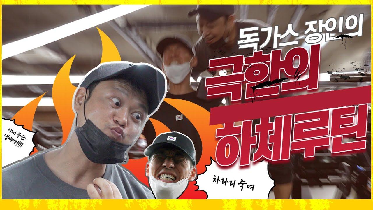 (ENG SUB) 양치승 관장의 션 바디디자인 '하체'!!! 독까스 장인의 꿀팁 대방출!
