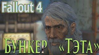 Прохождение Fallout 4 Бункер ТЭТА 15