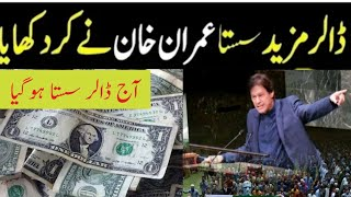 Today US Dollar Rate In Pakistan And Gold Latest News,Today Dollar Price in Pakistan, Dollar To PKR