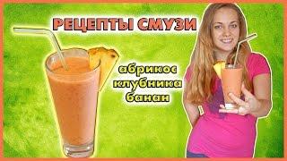 Смузи Абрикос Клубника Банан | Рецепты Смузи