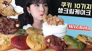 '위치타쿠키'에서 10가지 쿠키만 협찬받아 솔직하게 만들어진 영상입니다. *위치타 쿠키 구매는 인스타그램 DM으로 가능합니다* @cafe_wichita 인스타그램 ...