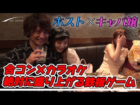 【AIR GROUP】ホストとキャバ嬢が合コンで鉄板ゲームを披露!!