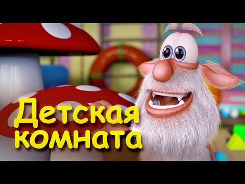 Буба - Детская комната (Серия 3) от KEDOO Мультфильмы для детей