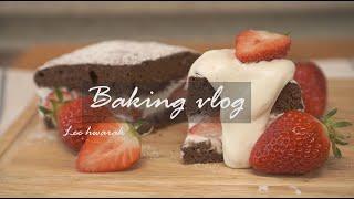 치즈크림 딸기케이크 만들기 ,베이킹 브이로그(Bakin…