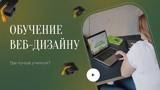 🎓Обучение веб-дизайну | Где лучше учиться?