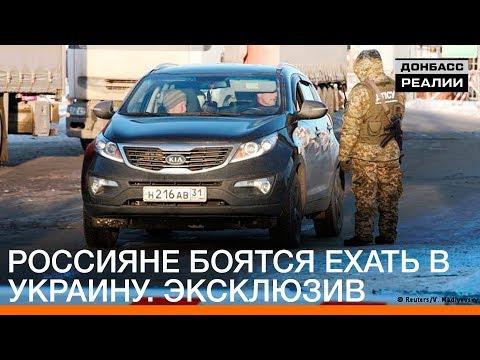 Росіяни бояться їхати в Україну. Ексклюзив | Донбас.Реалії