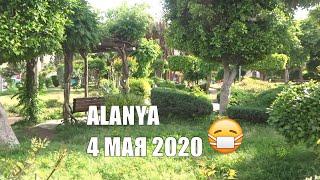 ALANYA 4 мая Новости Аланьи и Турции Море пляжи и рынок в Оба