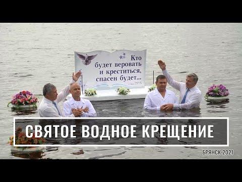 Святое водное крещение 04.07.2021