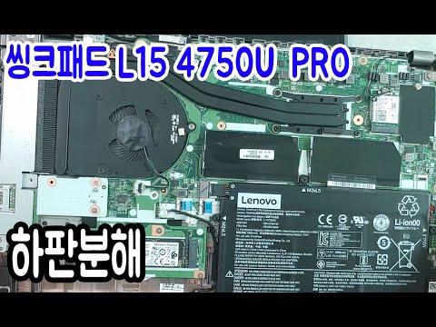 씽크패드 L15 4750U 르누아르 프로 하판분해 영상입니다. ThinkPad L15 20U7S01000 르누아르 R7 PRO 4750U