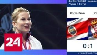 Рапиристка Дериглазова выиграла чемпионат Европы - Россия 24