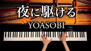 夜に駆ける - YOASOBI 【楽譜あり】耳コピピアノカバー - 4k高音質 - pianocover - CANACANA