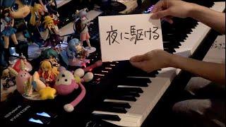 「夜に駆ける(Yoru ni Kakeru)」をフルで弾いてみた【ピアノ】