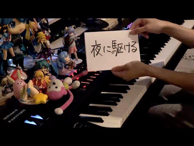 ピアノ 夜 ゆっくり 簡単 駆ける に