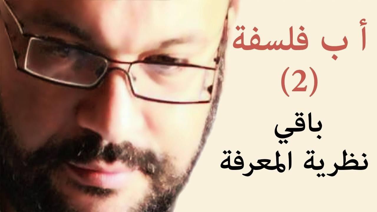 أ ب فلسفة 2 باقي نظرية المعرفة - احمد سعد زايد