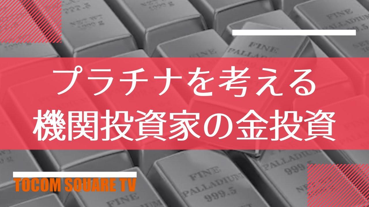 プラチナを考える&機関投資家の金投資「TOCOMスクエアTV」商品先物相場展望