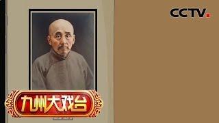 《九州大戏台》 20190831 秦腔动画片《三滴血》  CCTV戏曲