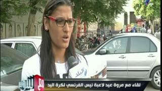 مع شوبير - مروة عيد.. أول لاعبة مصرية تحترف وأول فتاة عربية تحمل شارة كابتن في أوروبا