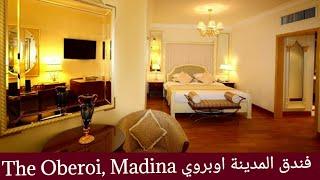 The Oberoi, Madina Hotel | فندق المدينة اوبروي