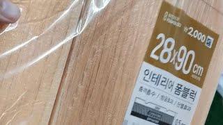 Foam Wood Panel 목재