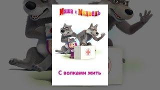 Маша и медведь: С волками жить…