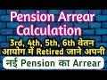 Pension Arrear Calculation, किसी भी वेतन आयोग Retired जाने अपना Arrear, 7th CPC Revised Pension