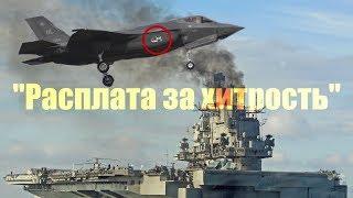 Они смеялись над  «Адмиралом Кузнецовым»: F-35 начал 'рассыпаться' в воздухе
