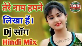 Tere Naam Hamne Kiya Hai 2020 mix DJ Prem sound old Dholki song