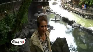 เซย์ไฮ (Say Hi) - Takaragawa Onsen Minakami, Gunma ออกอากาศ วันที่ 24 ตุลาคม 2557 Thai TV3 Official