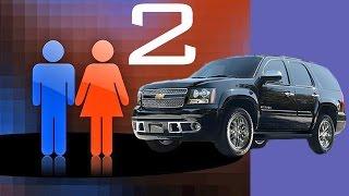 Chevrolet Tahoe / Шевроле Тахо.Часть 2. ГБО.  Тест драйв - Мужской и Женский взгляд.