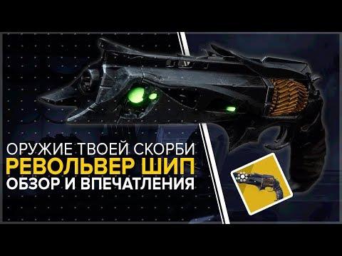 Destiny 2. Револьвер Шип/Торн. Обзор, впечатления, цифры. thumbnail