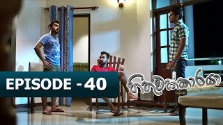 Hithuwakkaraya Episode 40 | 24th November 2017