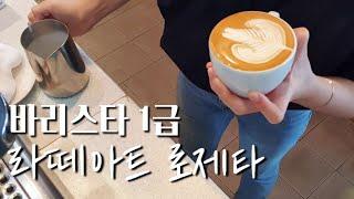 로제타 라떼아트 1탄  (한국커피협회 바리스타 1급 자…