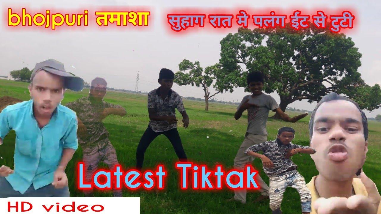 New/Latest Tiktak me/comedy video/Suhagrat Me Palang Ita Se Tuti/bhojpuri Tamasha 2020/Latest Tiktak