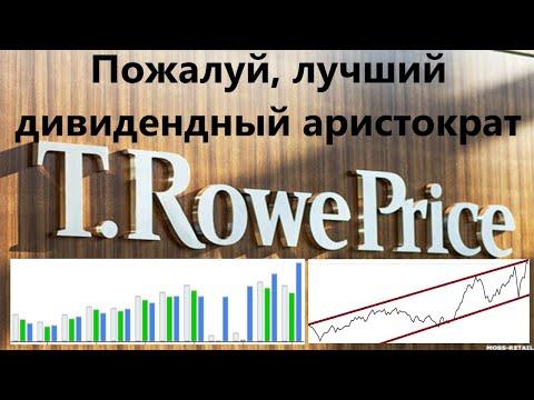 T. Rowe Price Group — дивидендный аристократ без долгов. Обзор акций компании T. Rowe Price Group