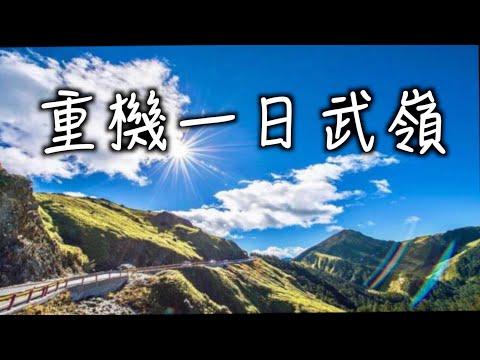 農曆年前 / 一日武嶺 / 重機旅行 挑戰台灣公路最高點