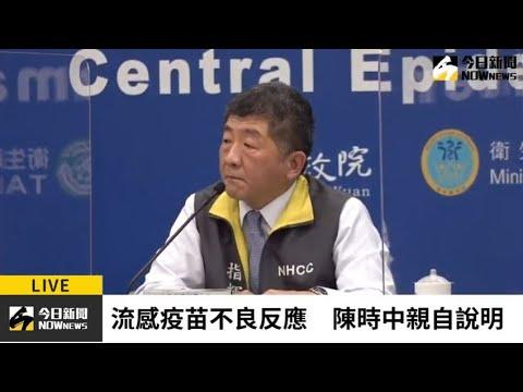 【直播/流感疫苗不良反應 陳時中開臨時記者會說明】