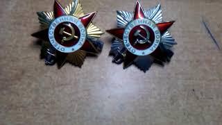 Ордена отечественной войны (юбилейные)