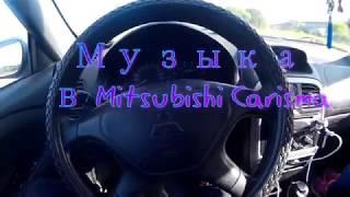 Музыка в Mitsubishi Carisma 2003.