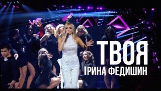 """Ірина Федишин -   Твоя  (LIVE  сольний концерт """"Білі троянди )"""