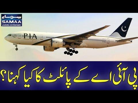 PIA Kay Pilots Ka Kia Kehna   Nadeem Malik Live   SAMAA TV   Best Clip   9 Dec 2016