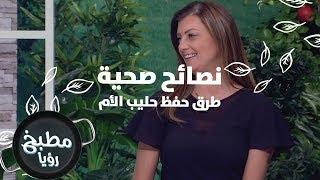 طرق حفظ حليب الأم - رزان شويحات