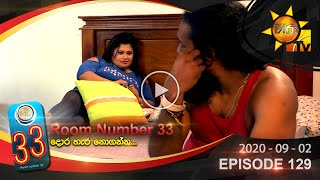 Room Number 33 | Episode 129 | 2020-09-02 Thumbnail